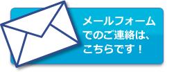 メールフォームでのご連絡は、こちらです!